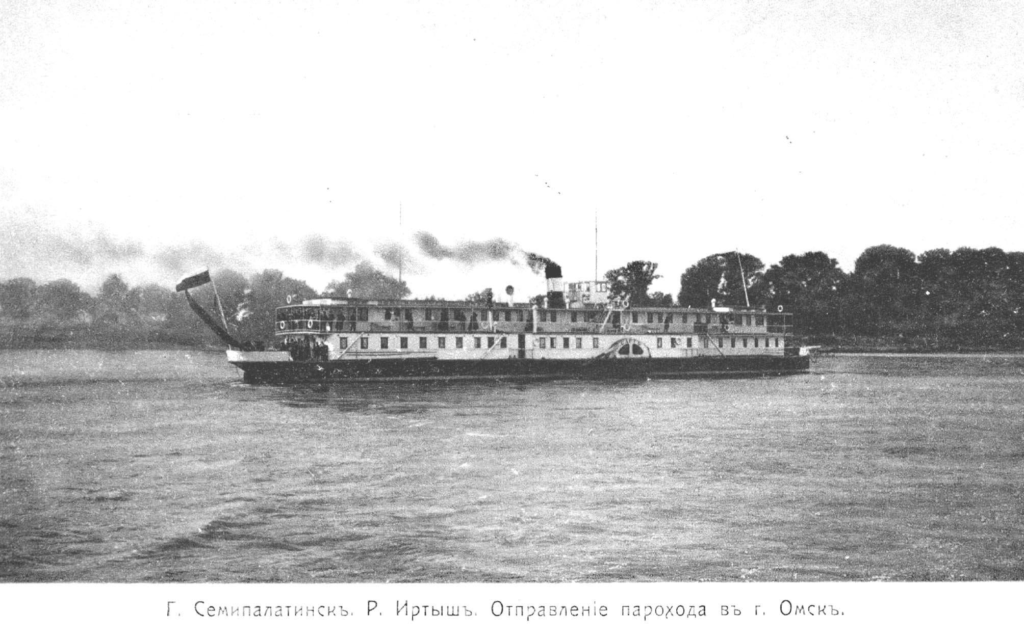 Река Иртыш. Отправление парохода в Омск
