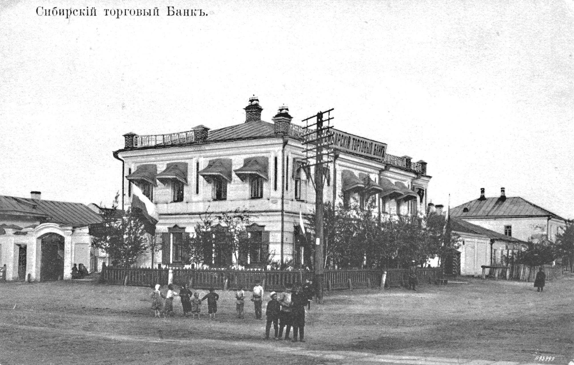 Сибирский торговый банк