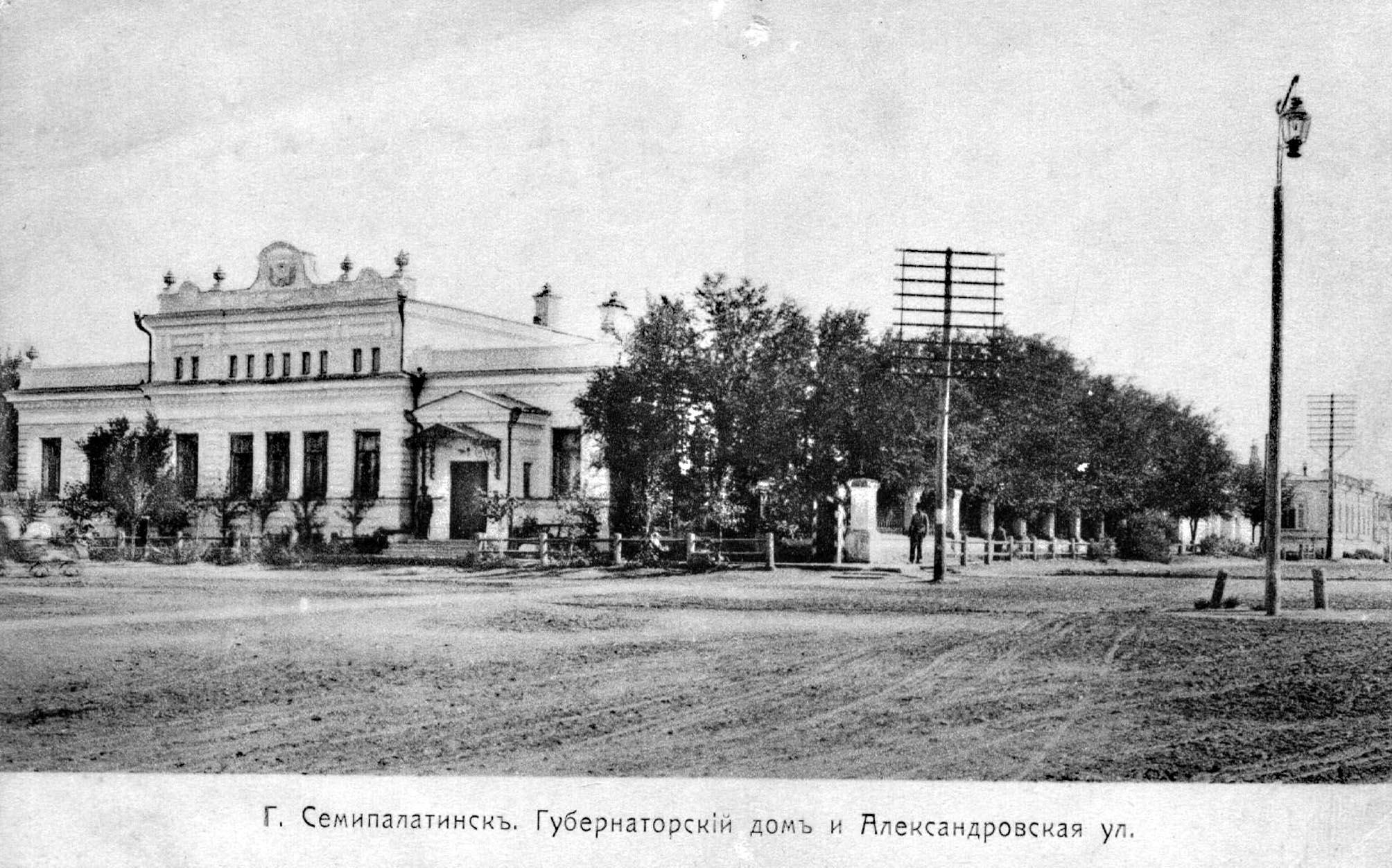 Губернаторский дом и Александровская улица