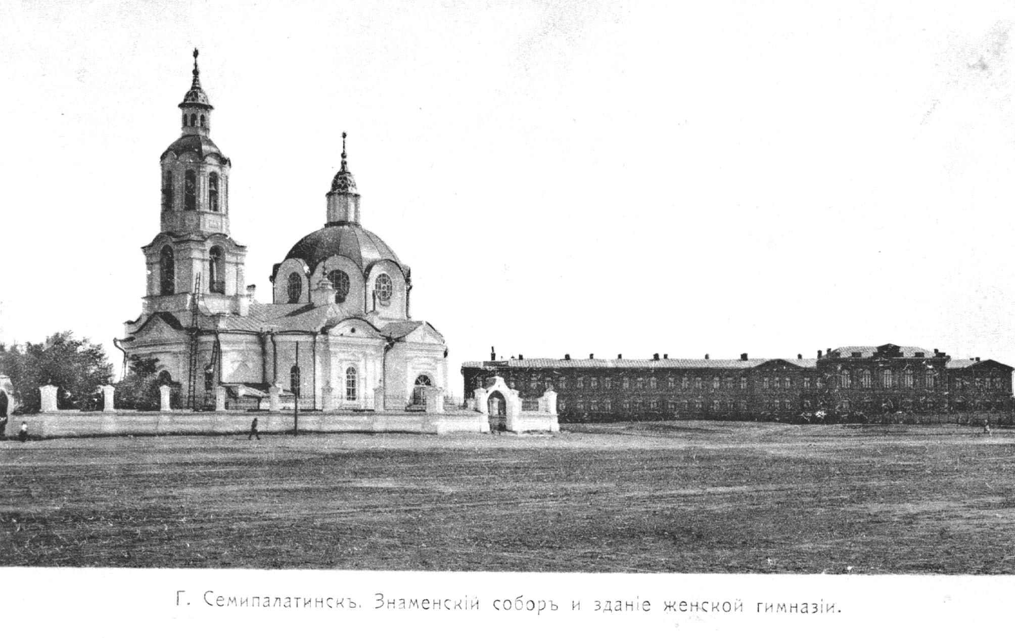 Знаменский собор и здание Женской гимназии