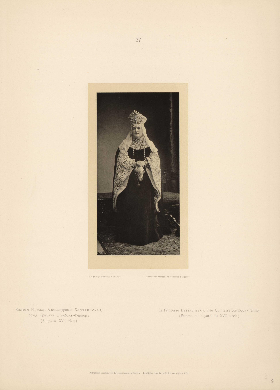 Княгиня Надежда Александровна Барятинская