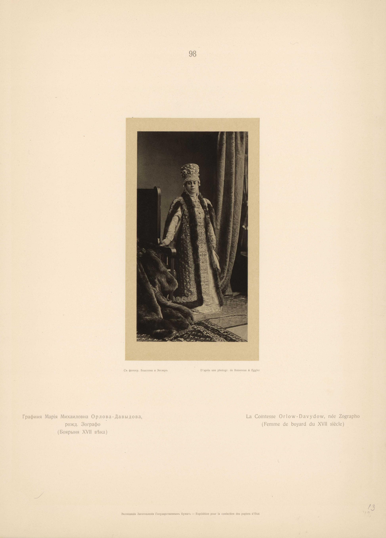 Графиня Мария Михайловна Орлова-Давыдова, рожд. Зографо