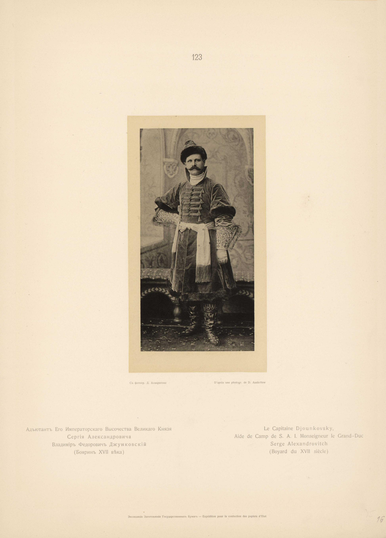 Адъютант Его Императорского Высочества Великого Князя Сергея Александровича Владимир Фёдорович Джунковский