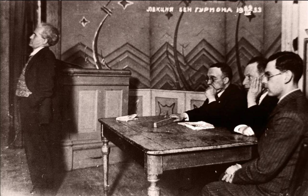1933. Лекция Дэвида Бен-Гуриона, в которой рассказывает новости из Эрец Исраэль. Вильно