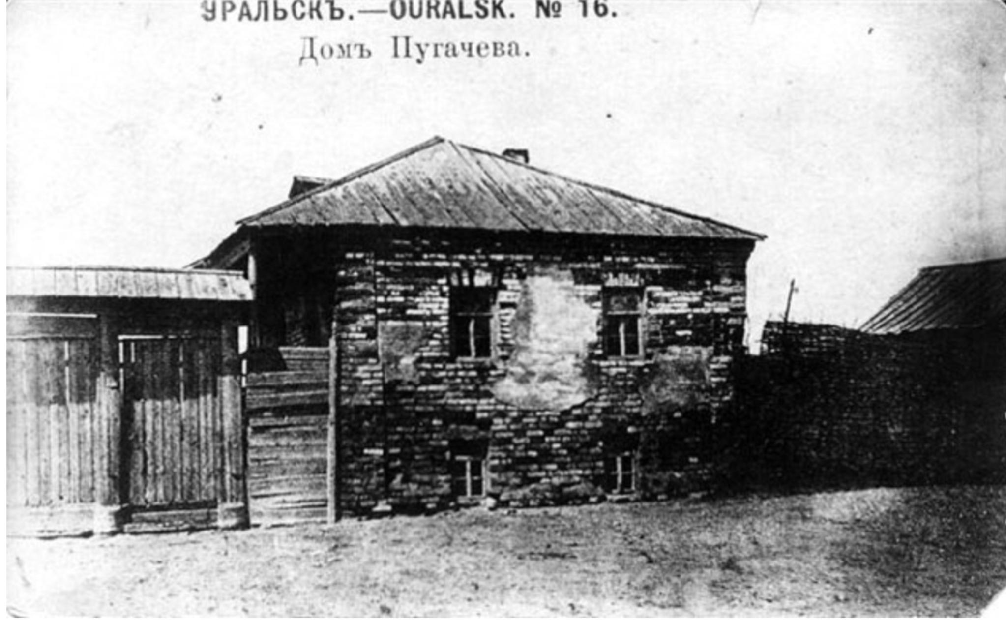 Дом Пугачева