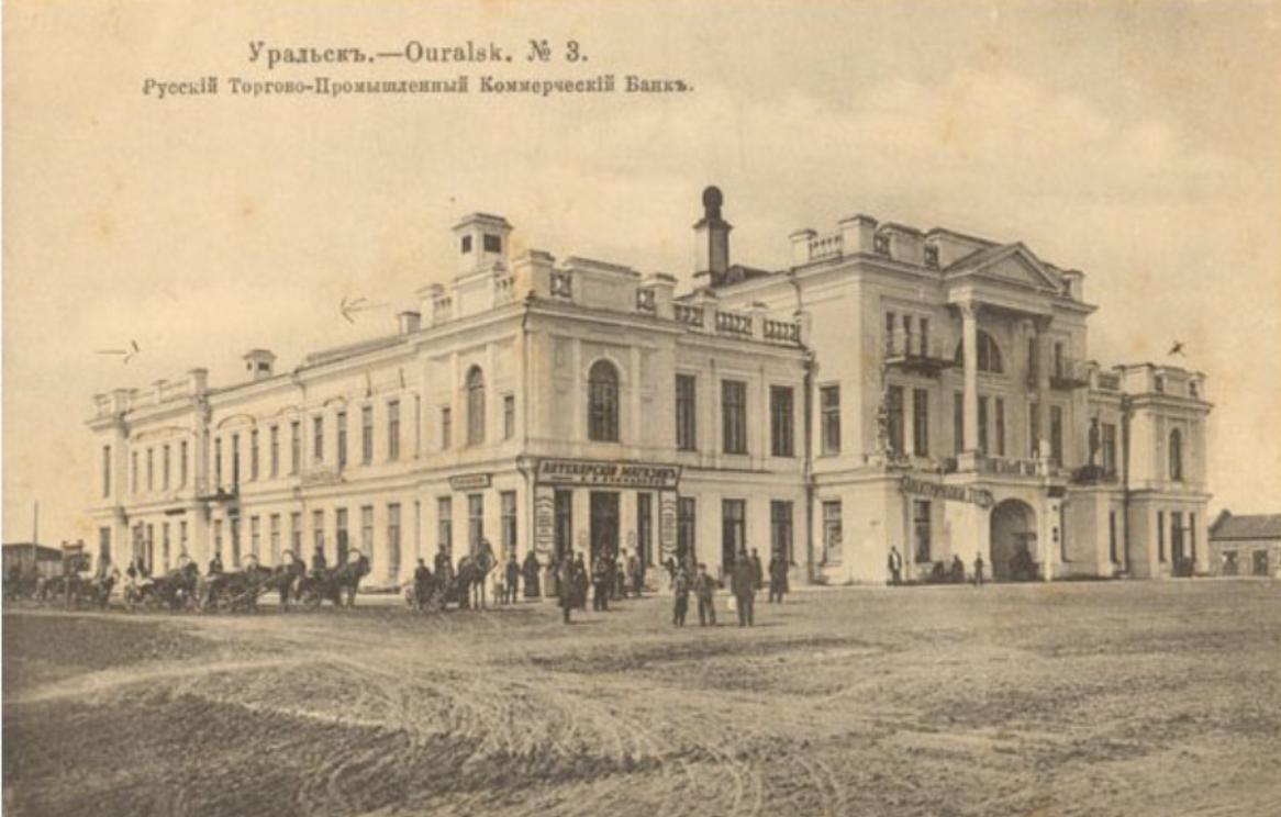 Русский Торгово-Промышленный банк
