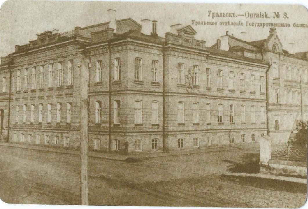 Уральское отделение государственного банка