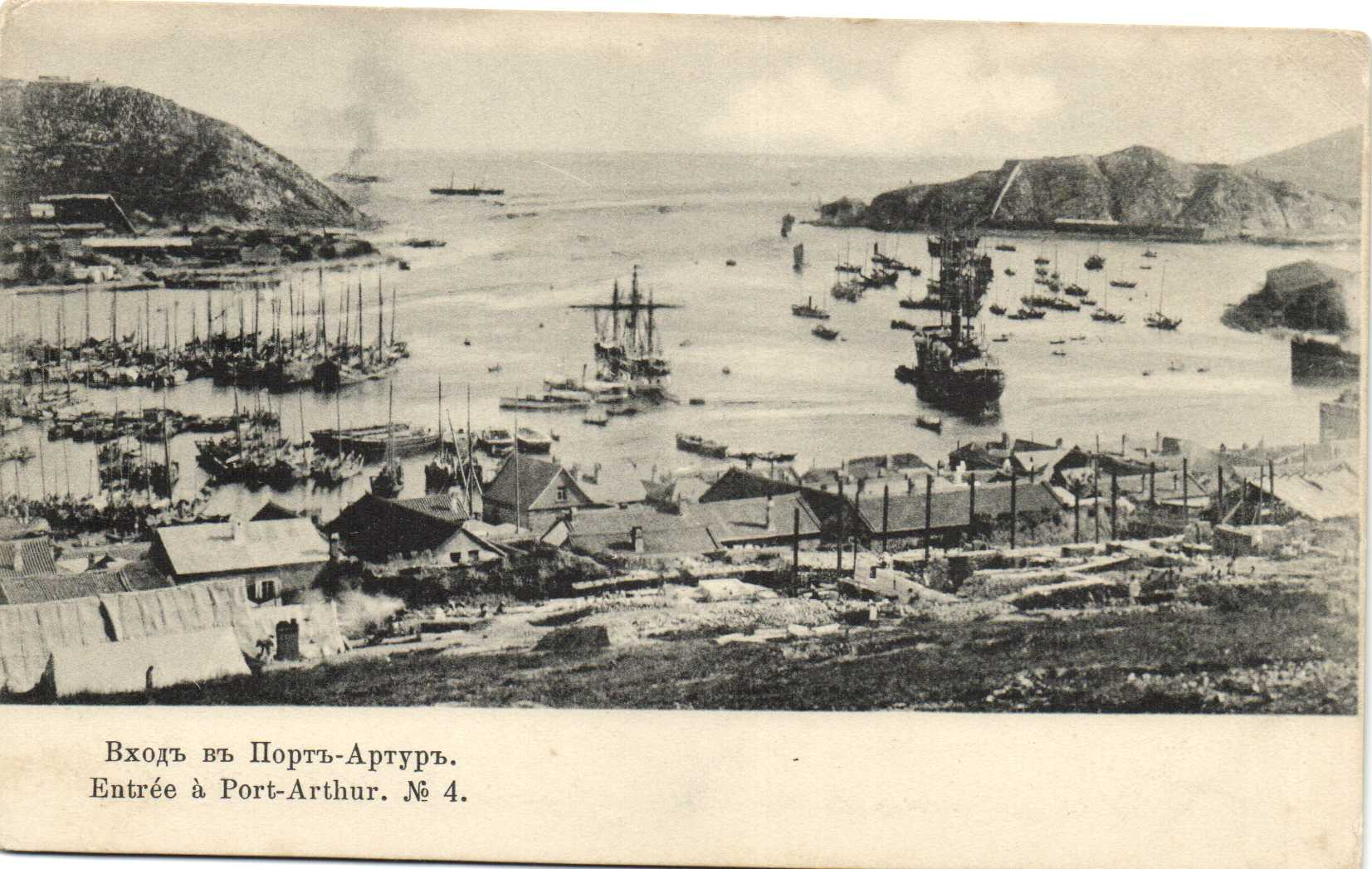 Вход в Порт-Артур.