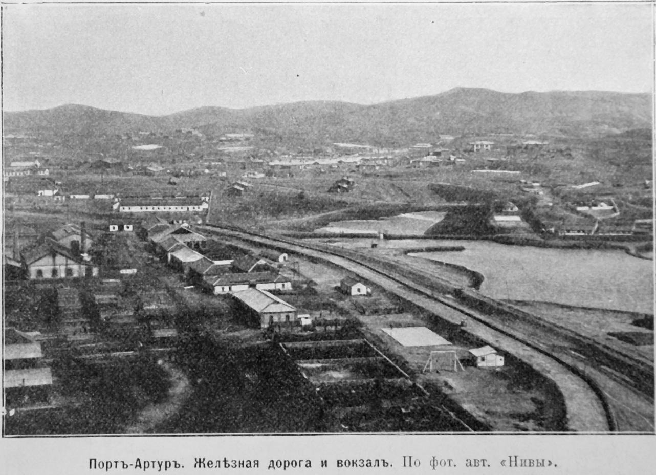 Железная дорога и вокзал