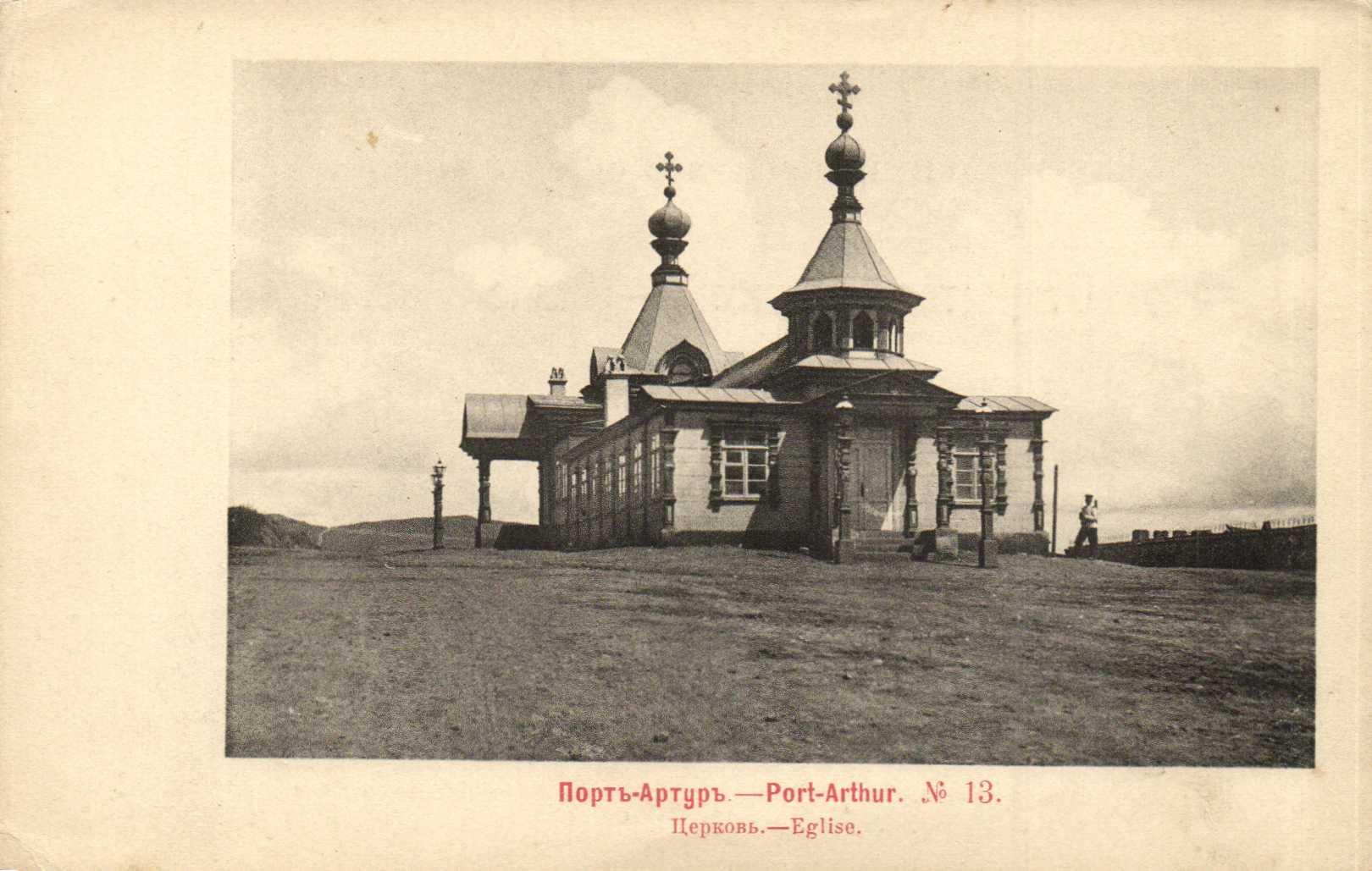 Русская церковь.