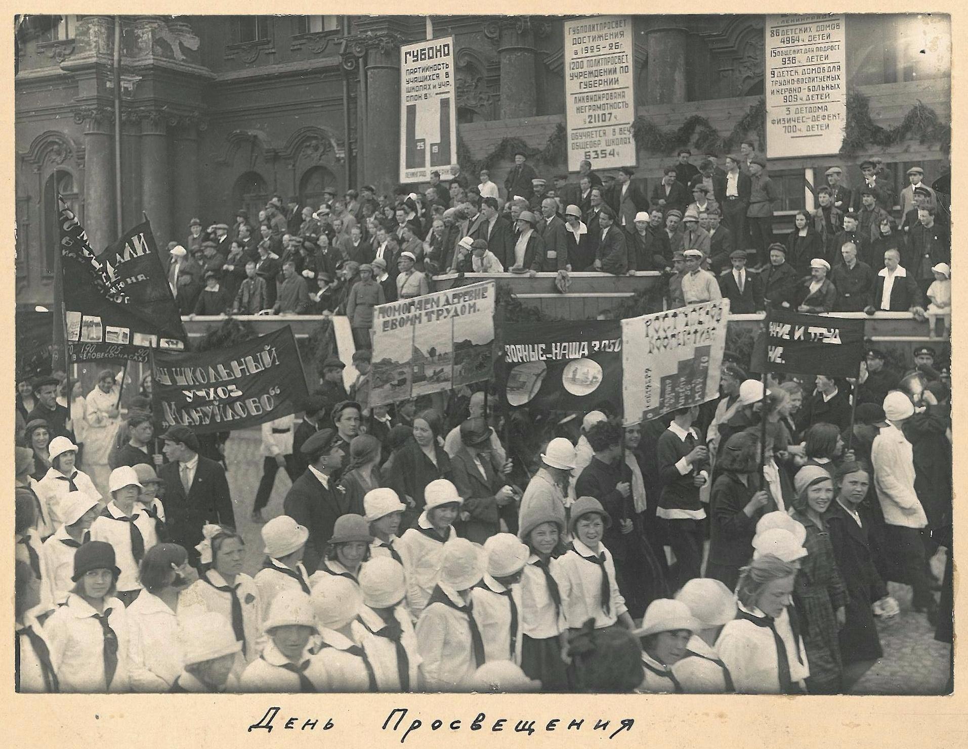 День Просвещения на площади Урицкого