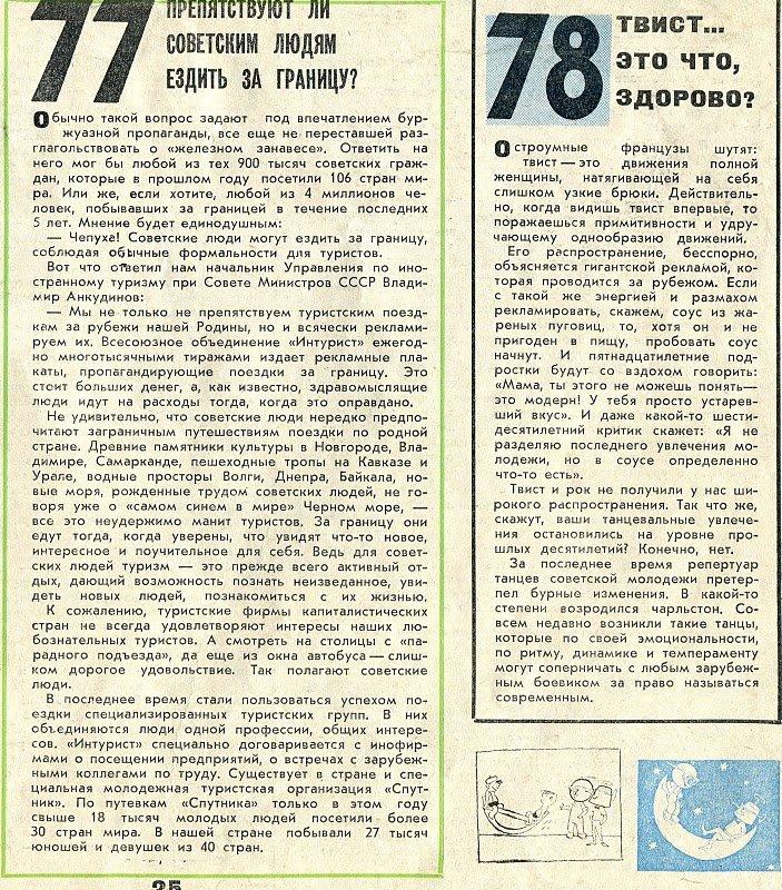 Сто вопросов. Сто ответов. Издательство Молодая гвардия 1964