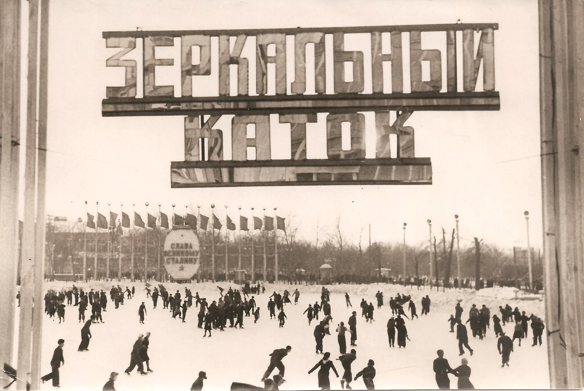 1948. Зеркальный каток в ЦПКиО