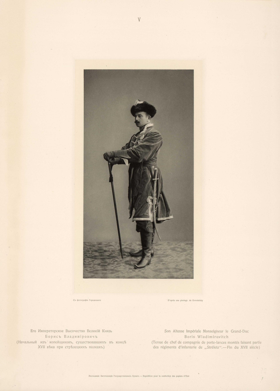 Его Императорское Высочество Великий Князь Борис Владимирович