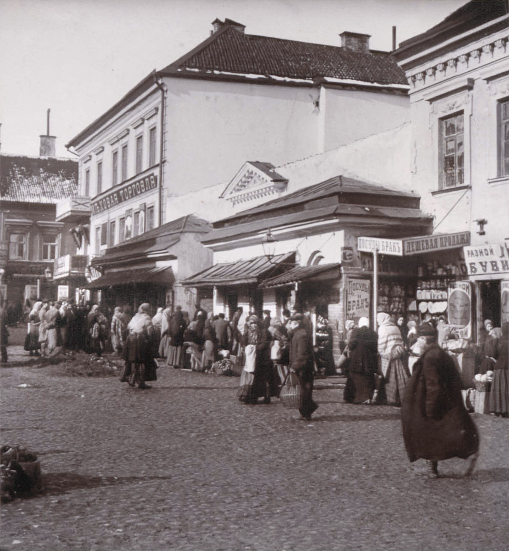 Торговля в еврейском квартале старого города.1900
