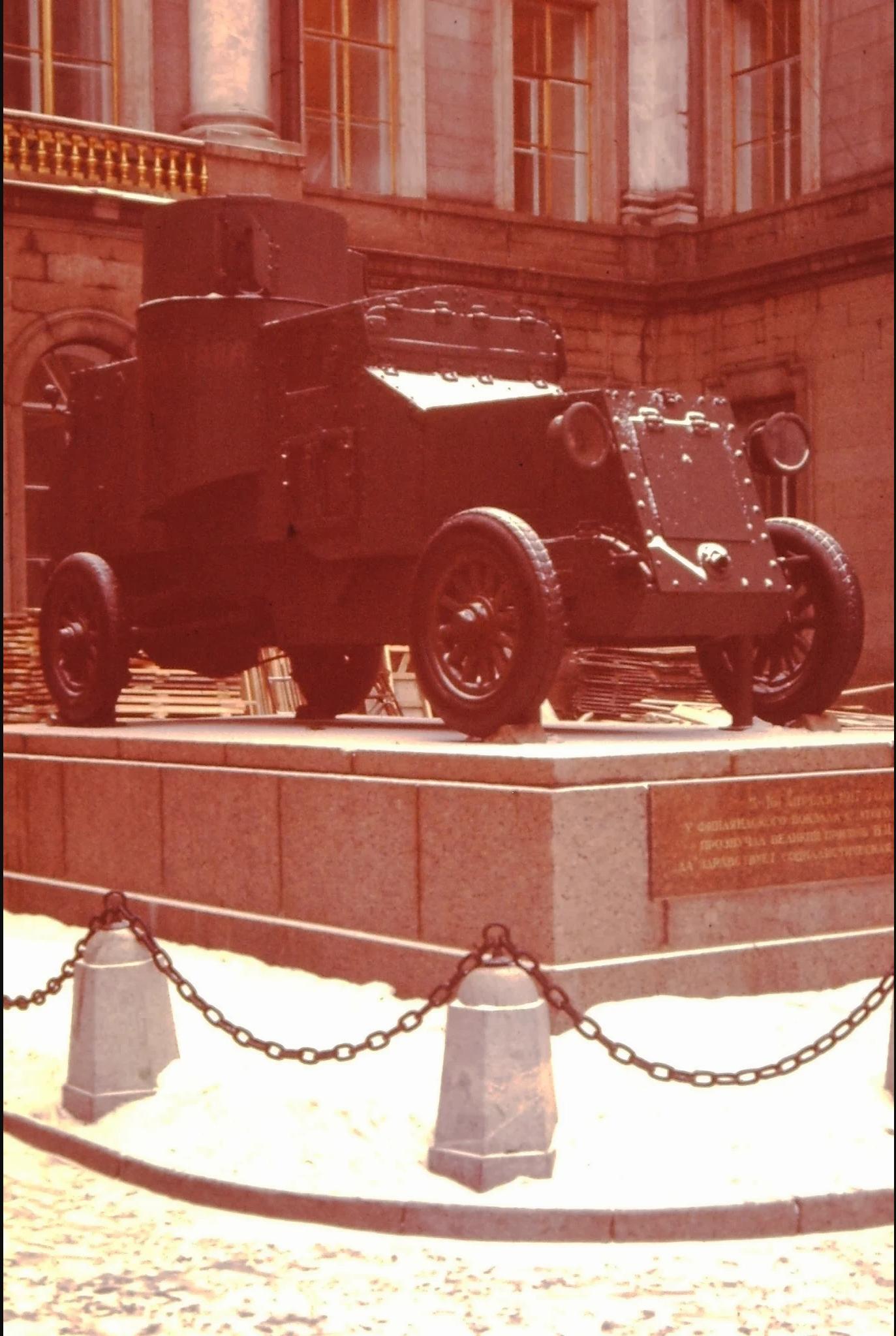 33. Бронеавтомобиль, с которого Ленин произносил свою знаменитую речь