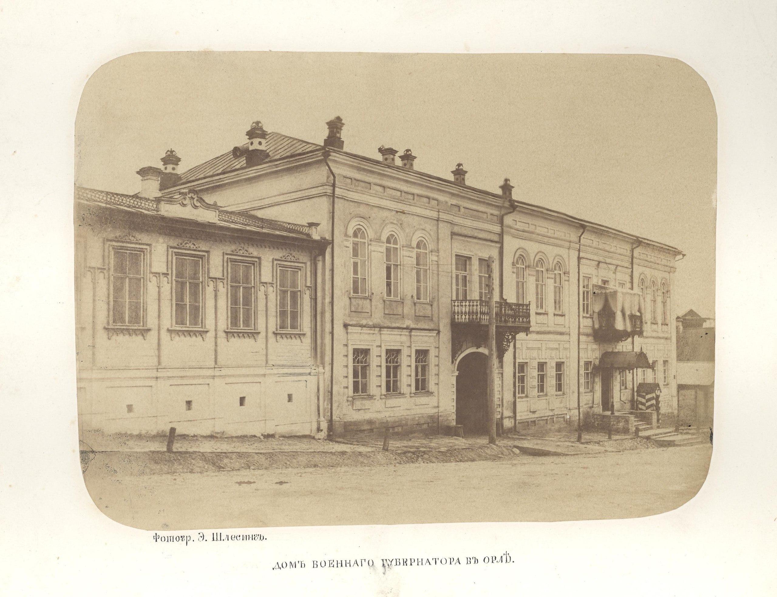 Дом военного губернатора
