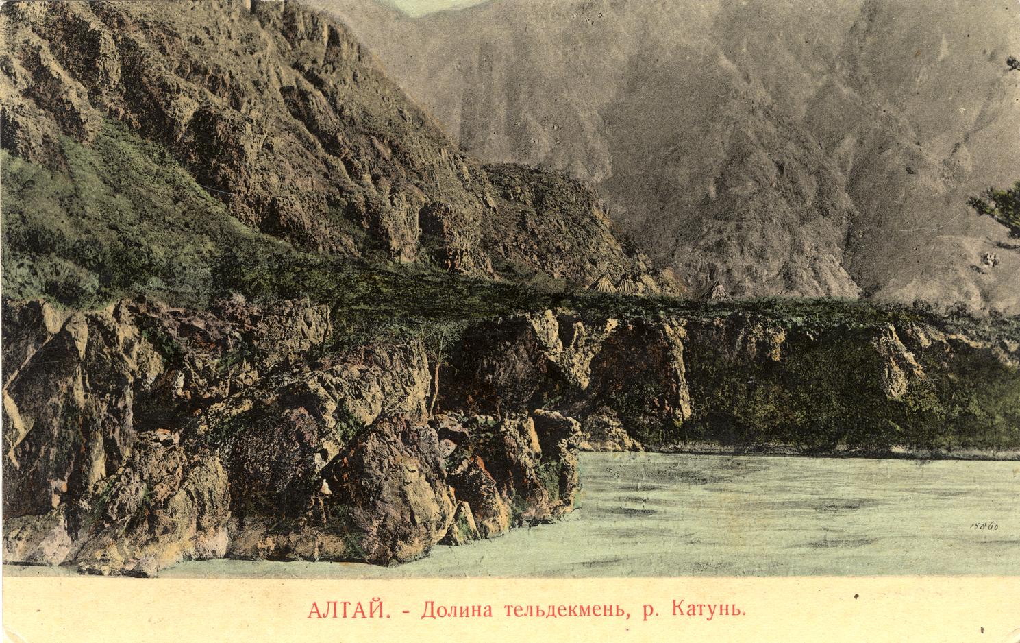 Долина реки Катунь в районе села Чемал. Порог Тель-декмень (Эджиганский порог)...
