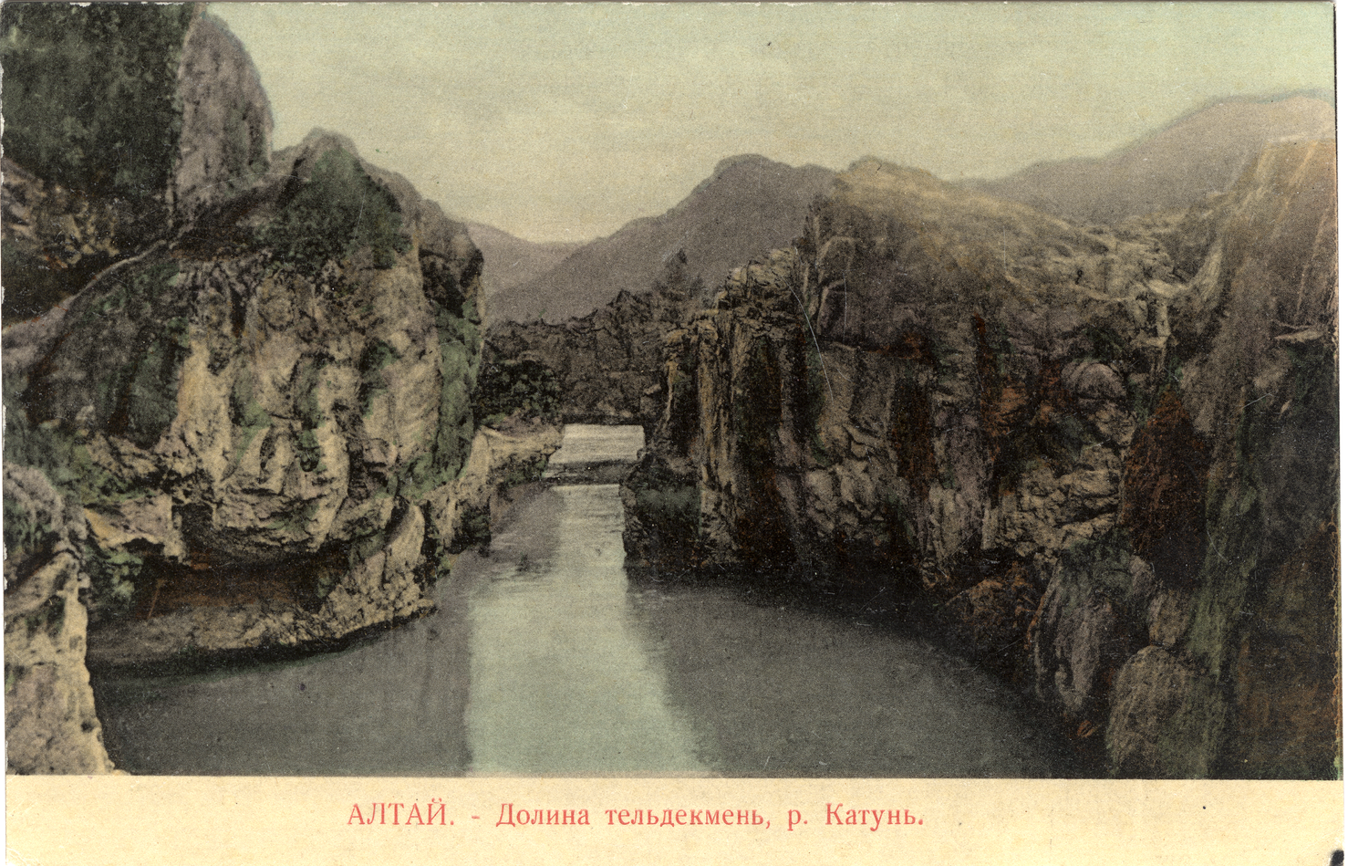 Долина реки Катунь в районе села Чемал. Порог Тель-декмень (Эджиганский порог).