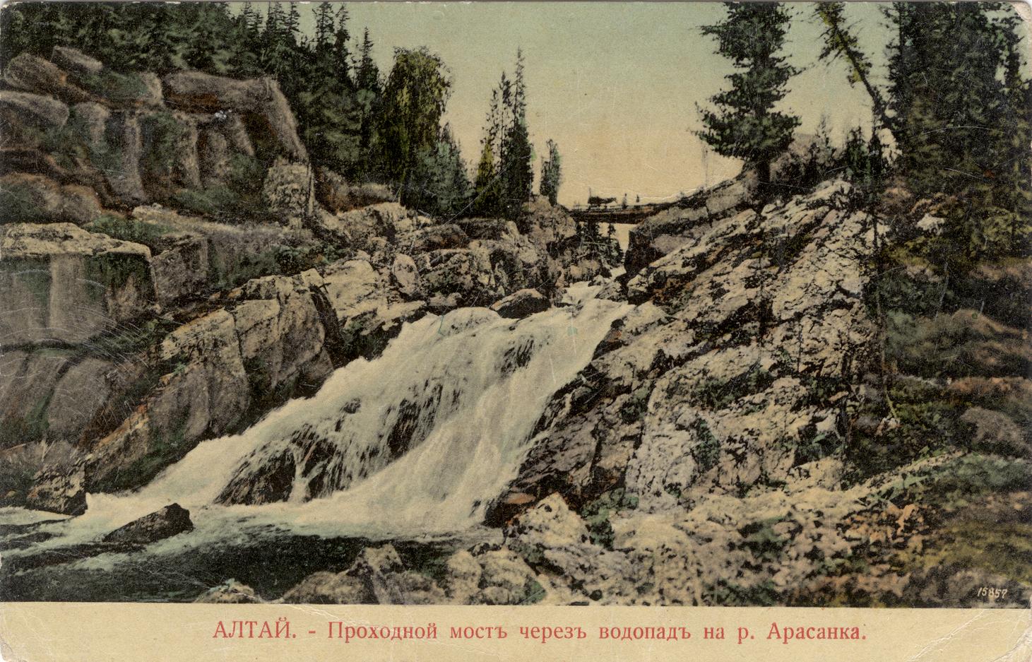 Мост через водопад на реке Арасан