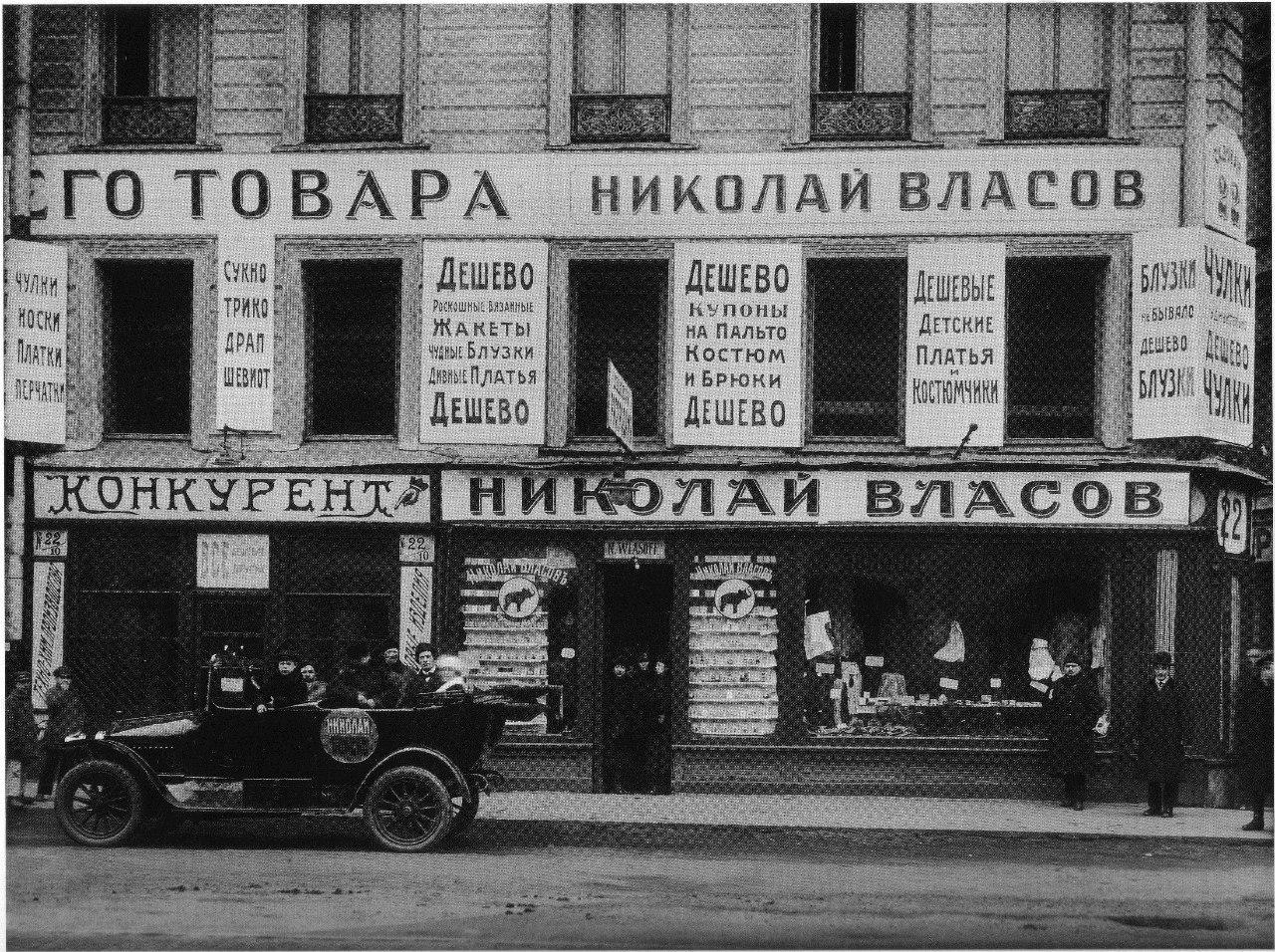 Нэпман Николай Власов в автомобиле с женой перед собственным магазином. Ленинград, Садовая, 22