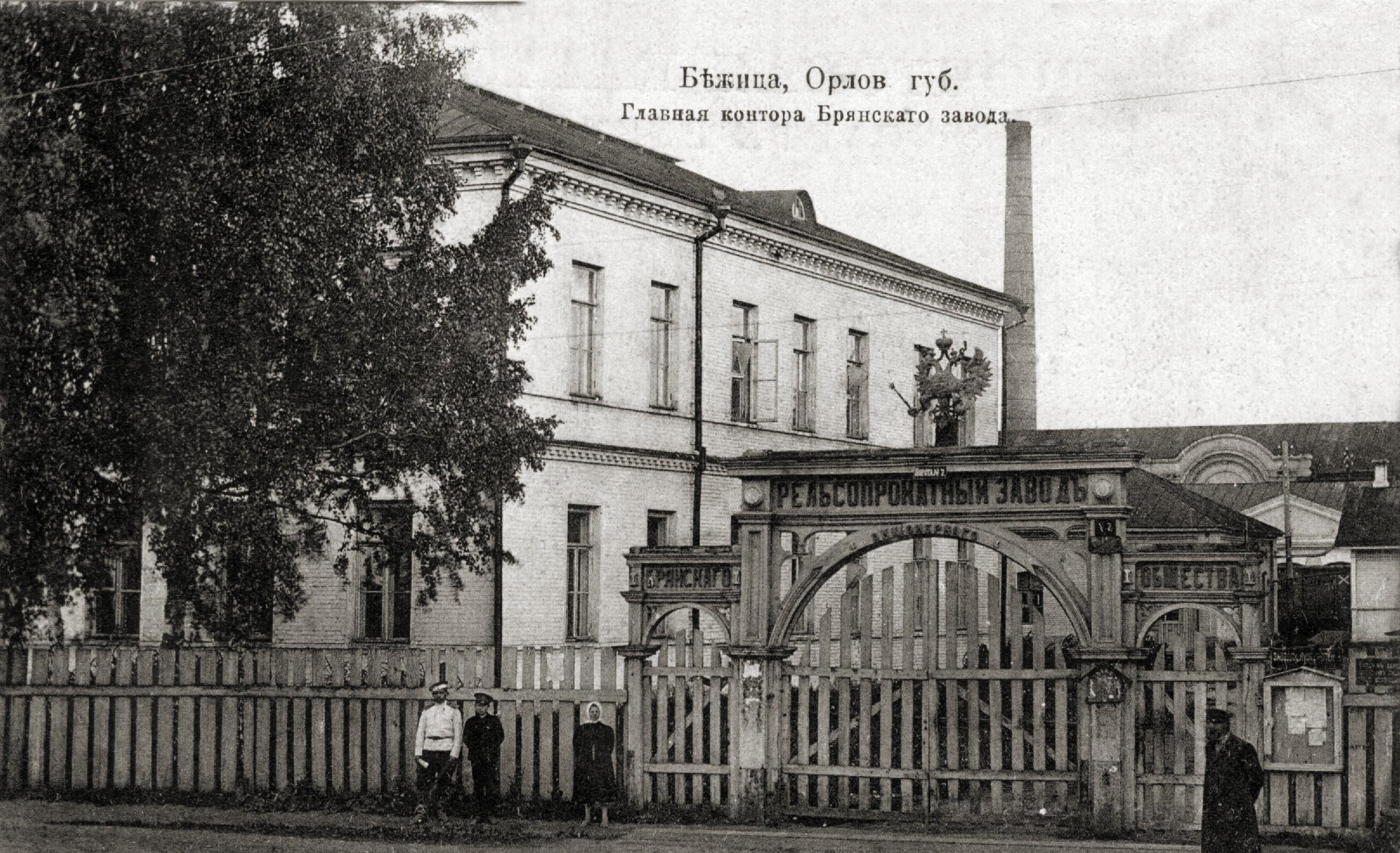 Главная контора Брянского завода