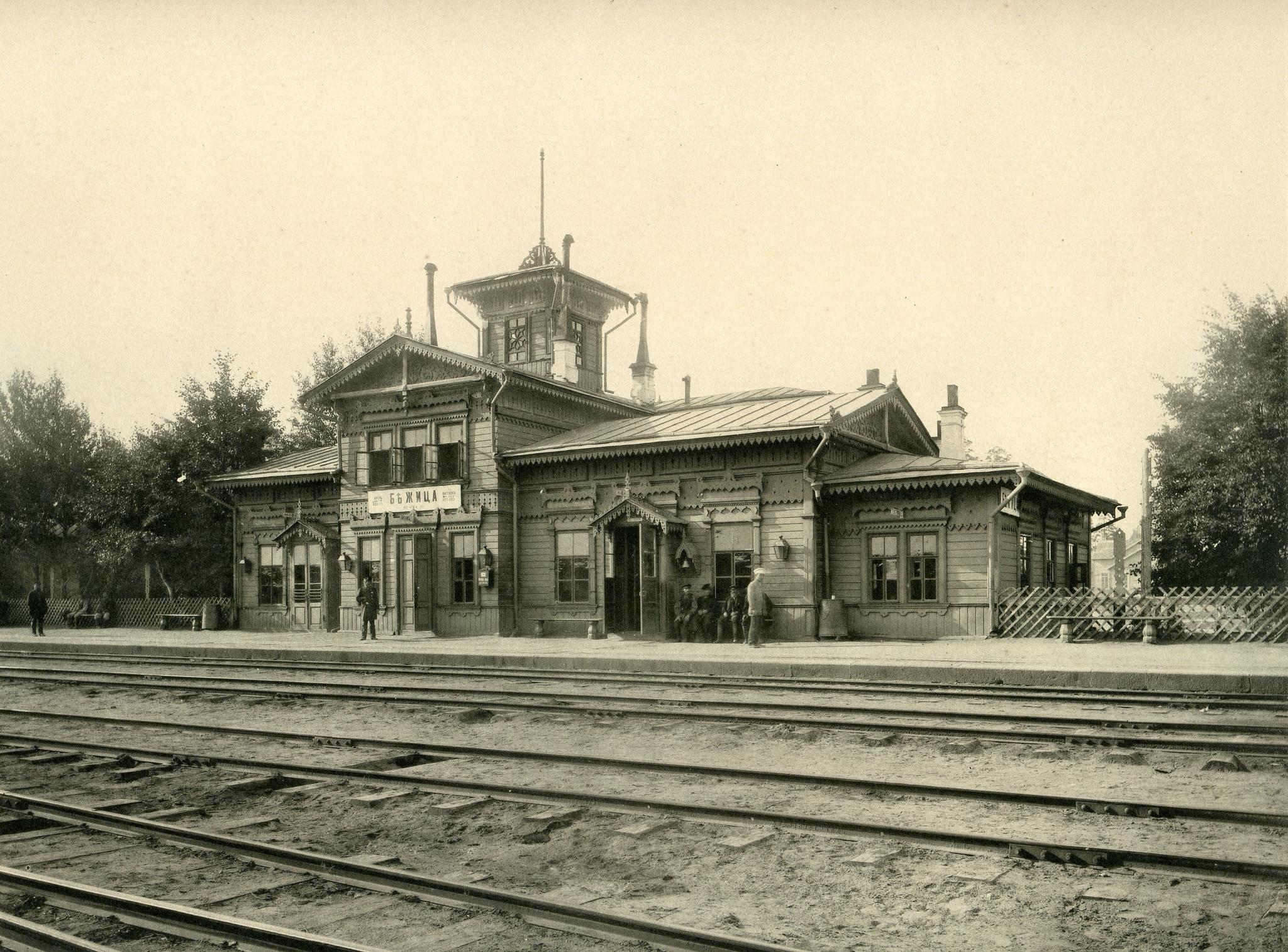 Станция Бежица