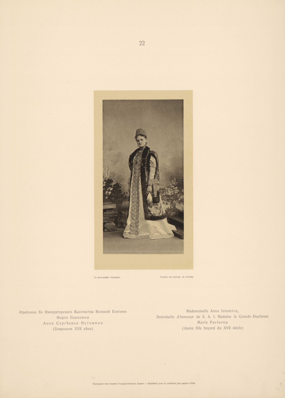 Фрейлина Ея Императорского Высочества Великой Княгини Марии Павловны, Анна Сергеевна Истомина