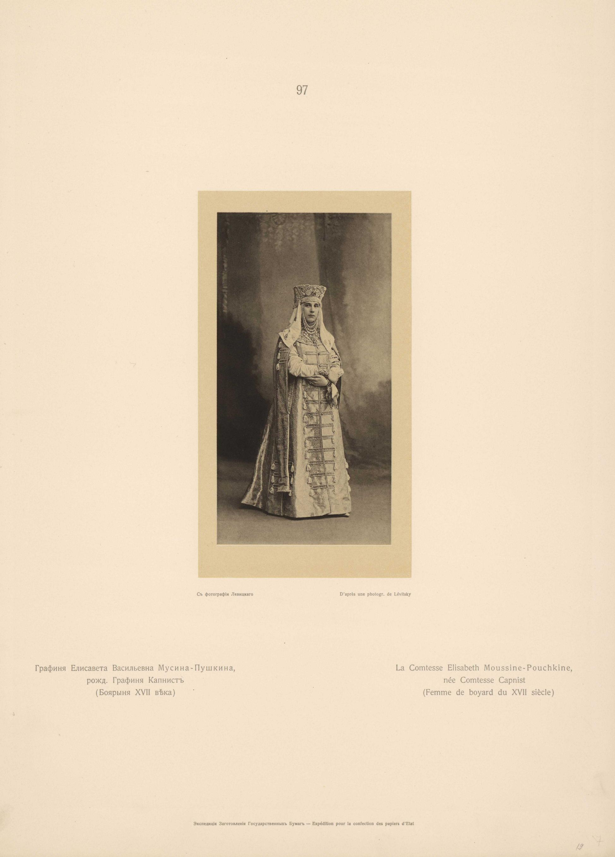 Графиня Елисавета Васильевна Мусина-Пушкина, рожд. Графиня Капнист