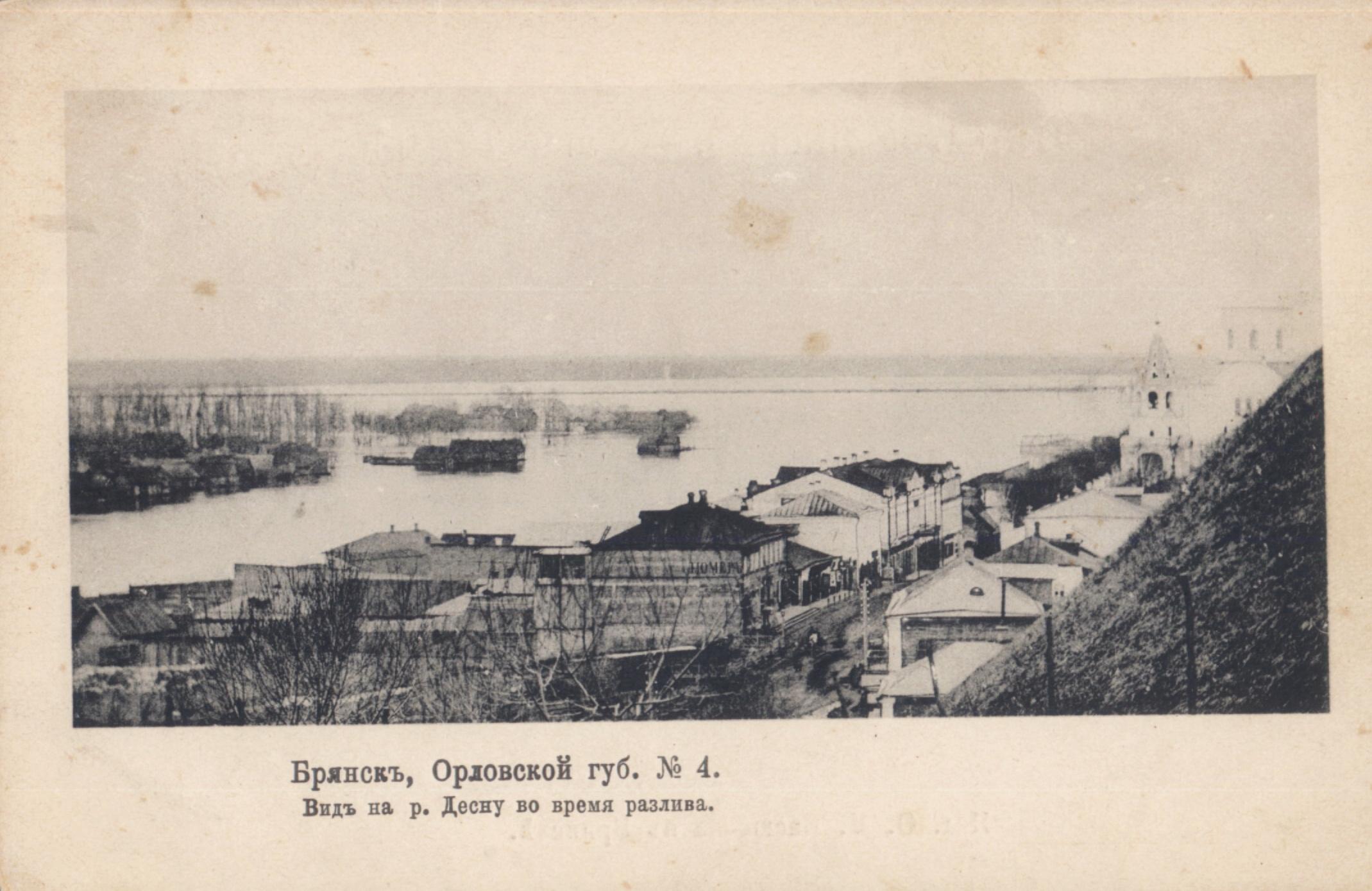 Река Десна во время разлива 11 апреля 1908 года