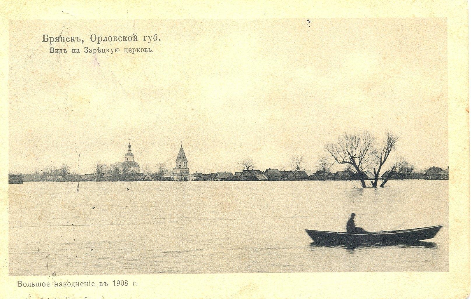 Река Десна. Вид на Вознесенскую Зарецкую церковь во время разлива 11 апреля 1908 года