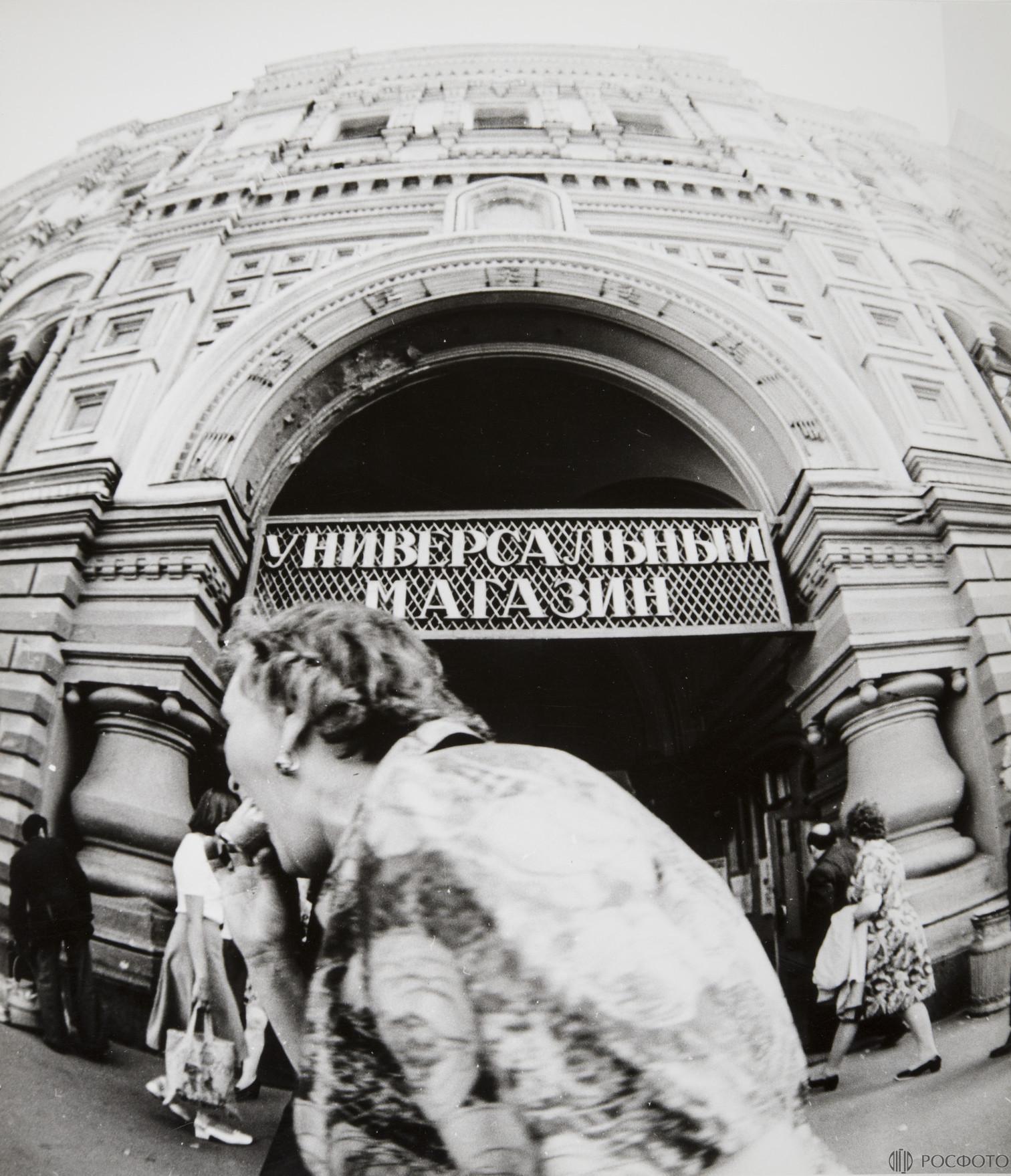 1977. Москва. ГУМ