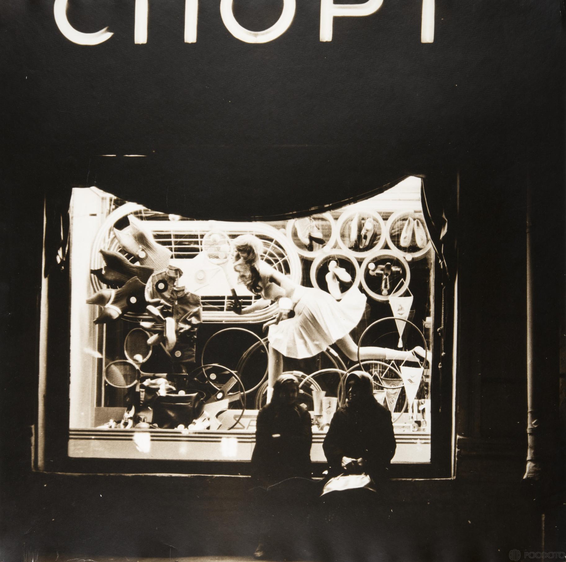 1977. У витрины магазина «Спорт» в Ленинграде
