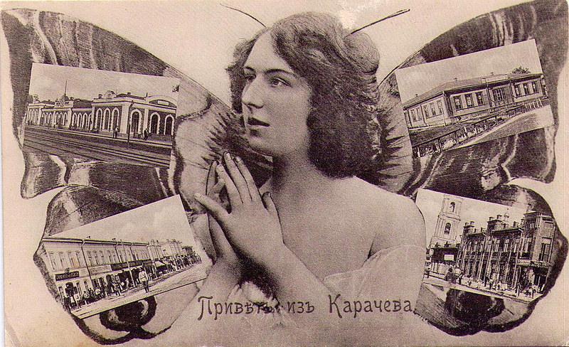 Привет из Карачева
