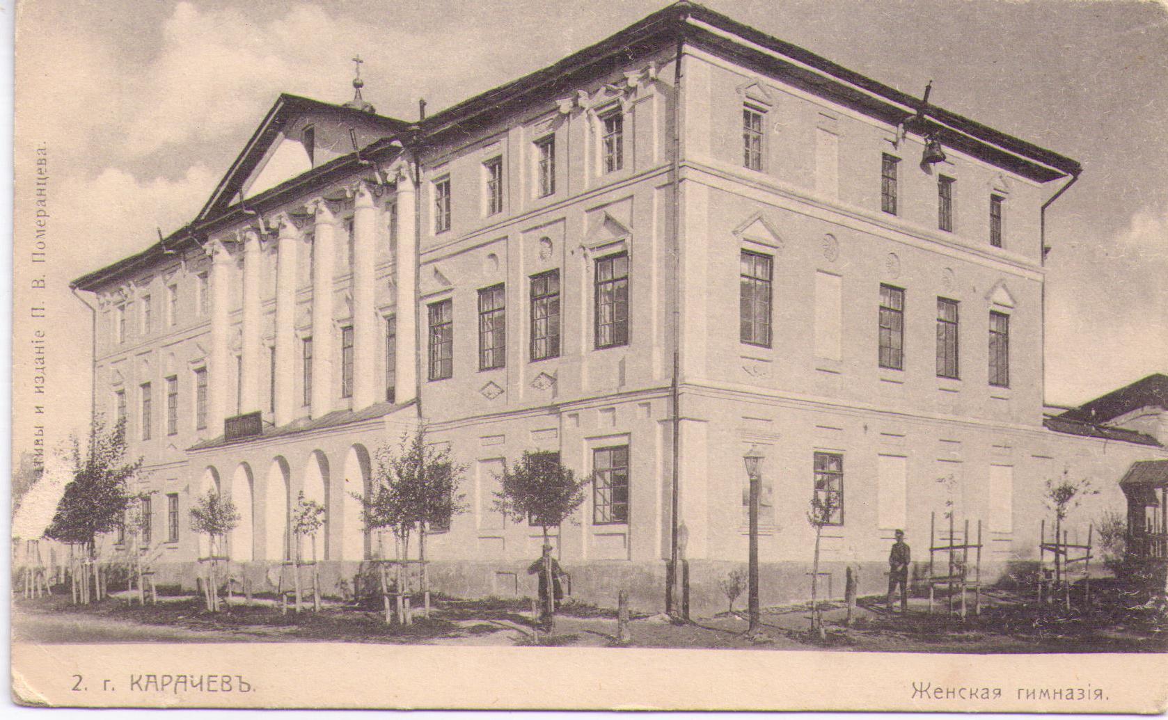 Женская гимназия (2)