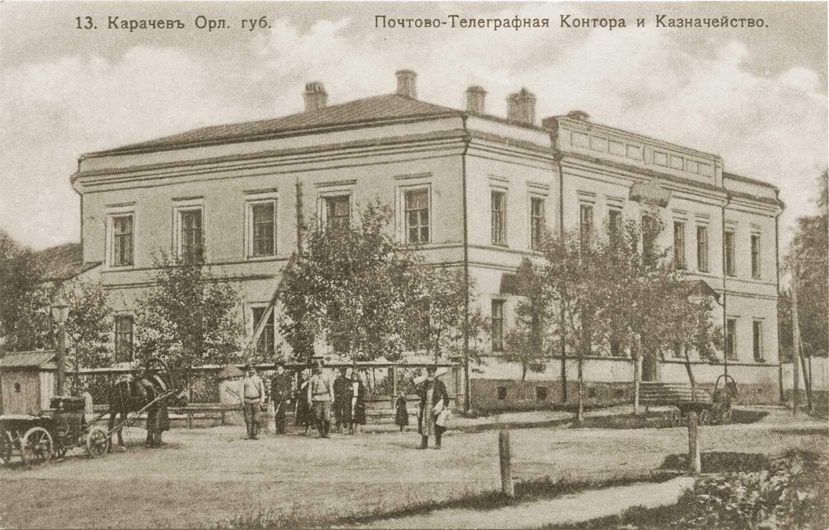 Почтово-Телеграфная Контора и Казначейство