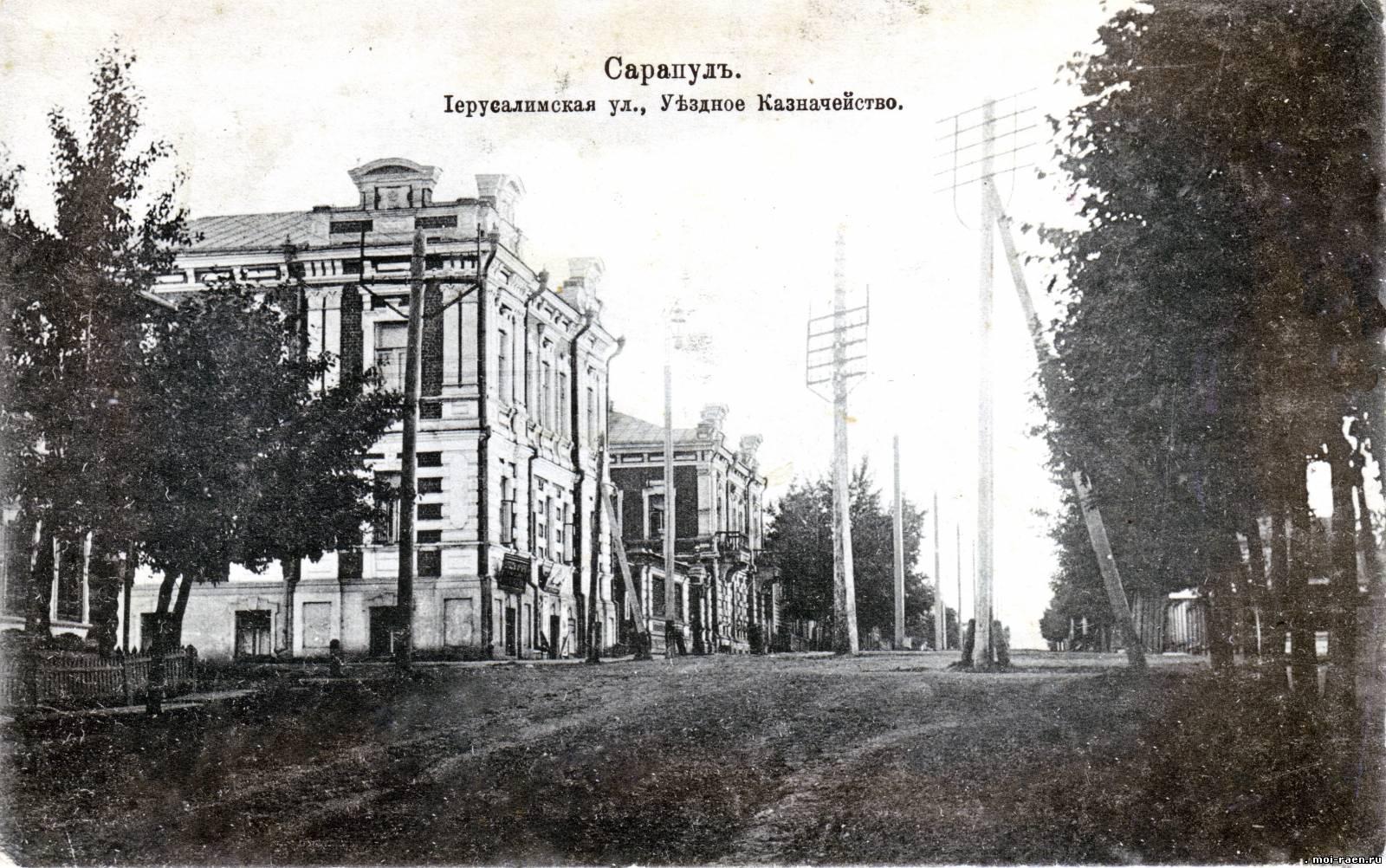 Иерусалимская улица