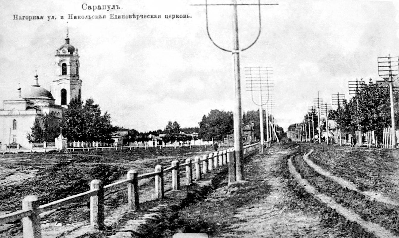 Нагорная улица и Никольская Единоверческая церковь