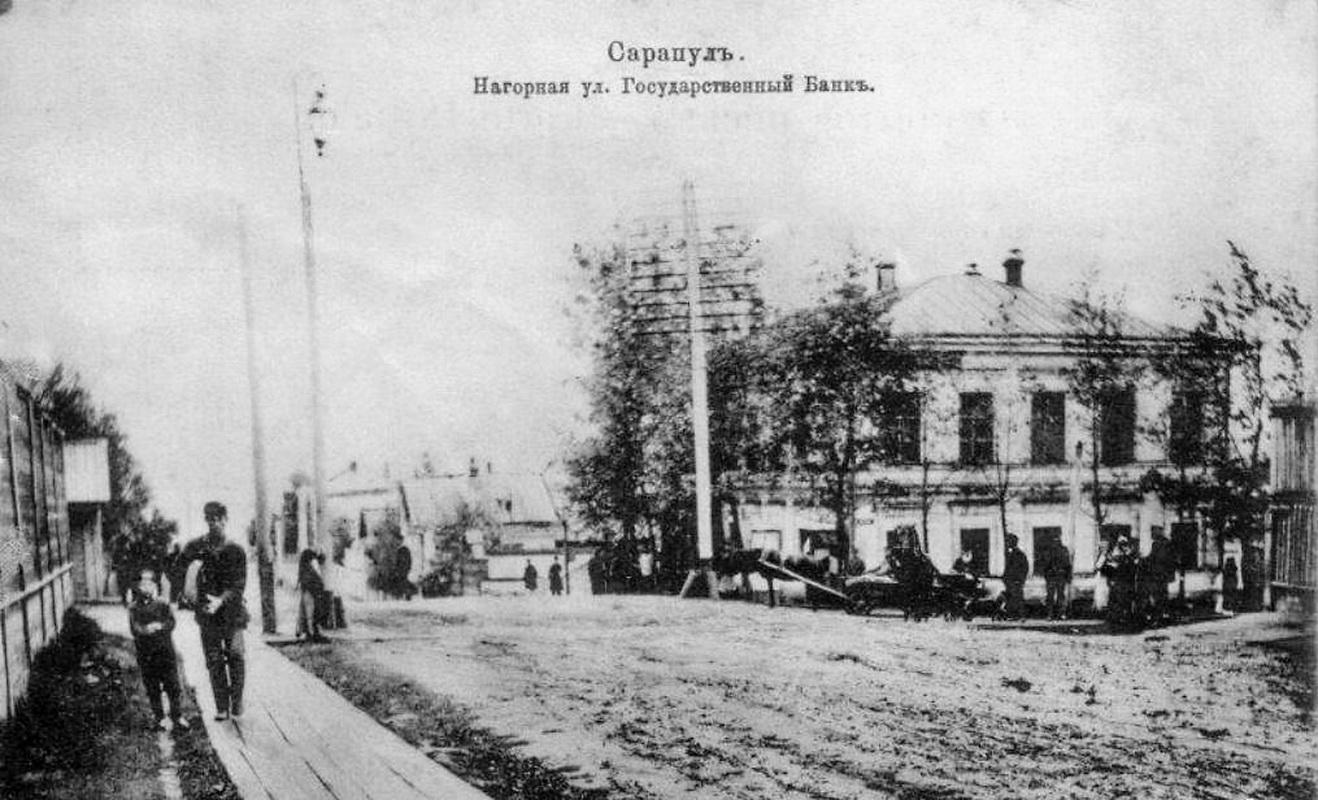 Нагорная улица. Государственный банк