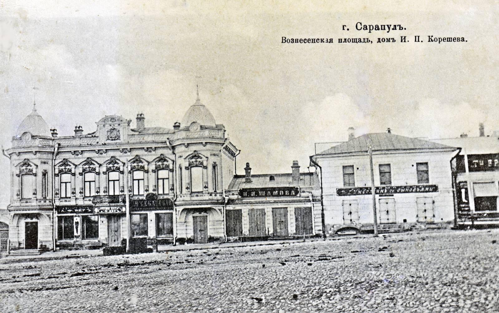 Вознесенская площадь, дом И.П. Корешева