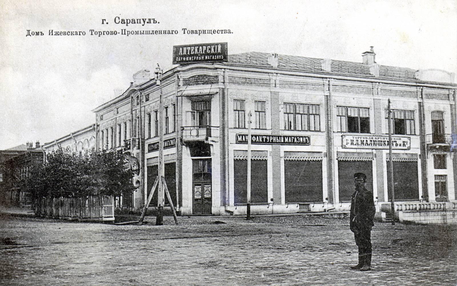 Дом Ижевского Торгово-Промышленного товарищества