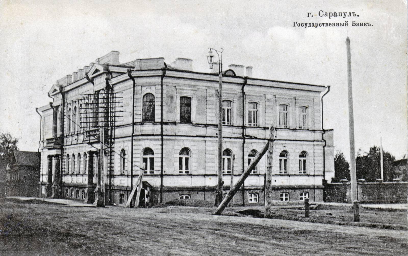 Сарапульское отделения Госбанка (2)