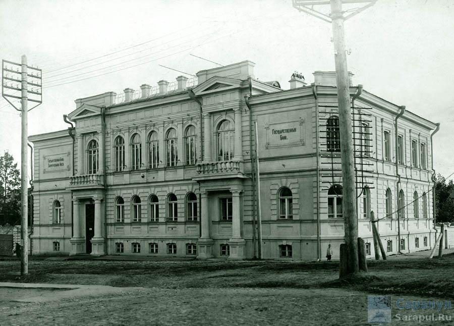 Сарапульское отделения Госбанка