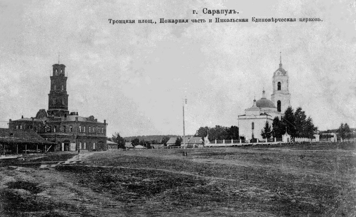 Троицкая площадь. Церковь Николая Чудотворца (единоверческая)