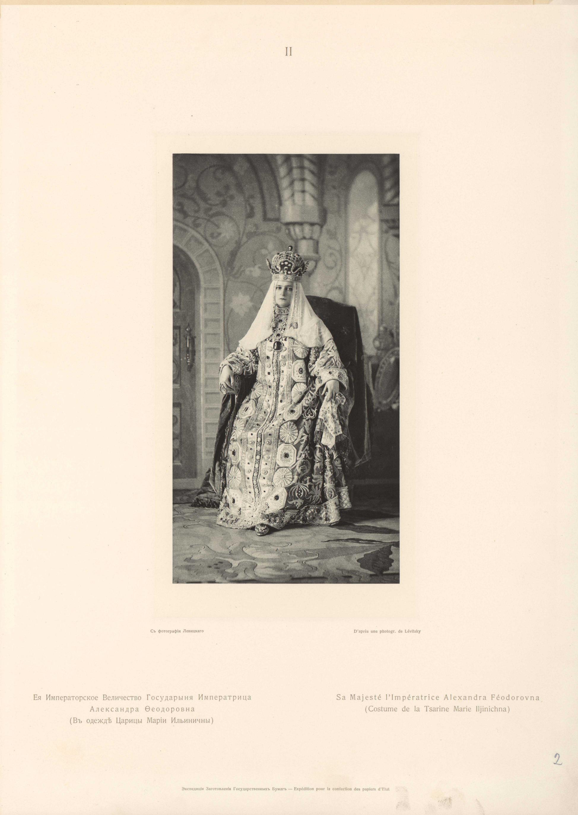 Е.И.В. Государыня императрица Александра Феодоровна.