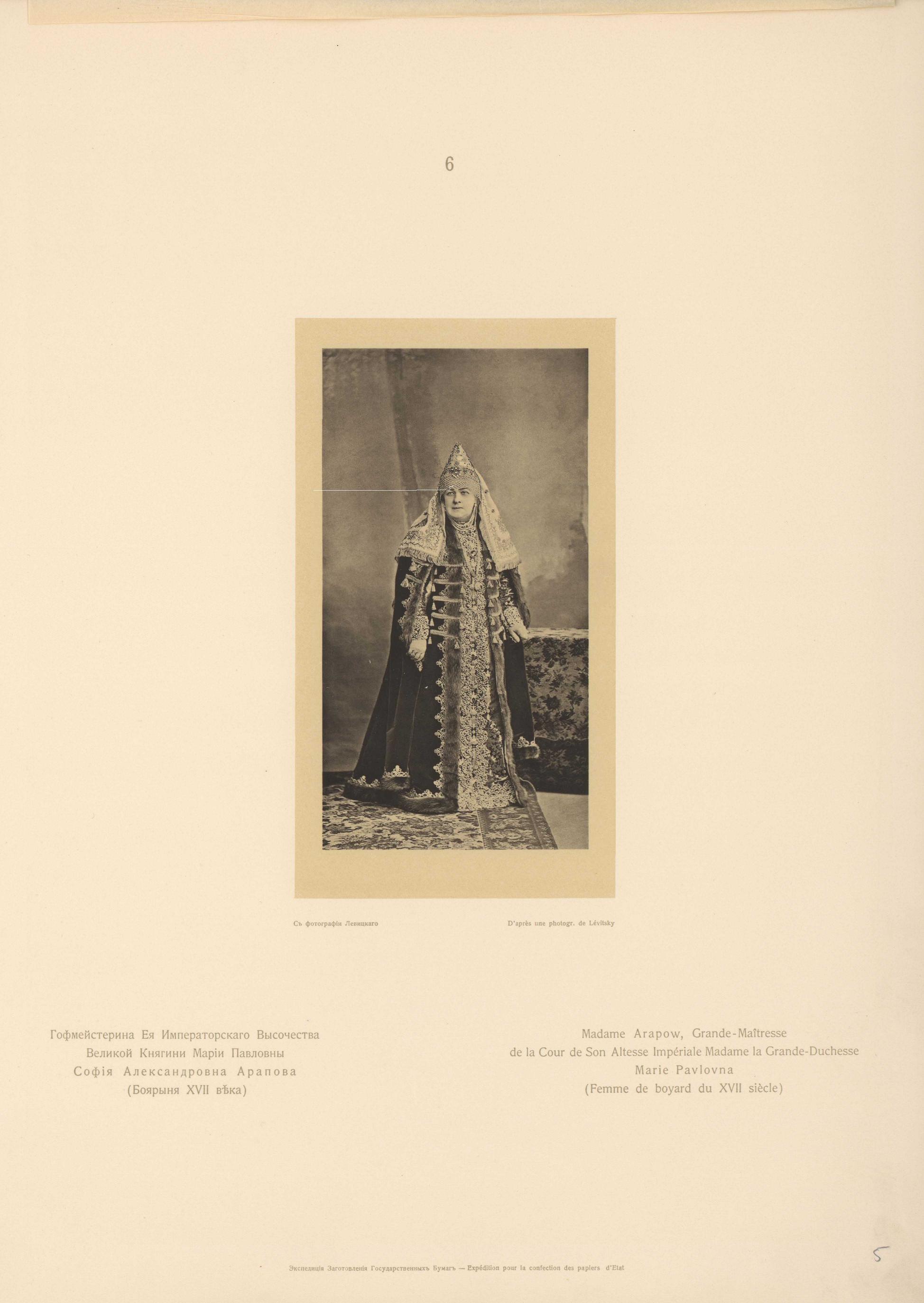 Гофмейстерина Ея Императорского Высочества Великой Княгини Марии Павловны Софья Александровна Арапова