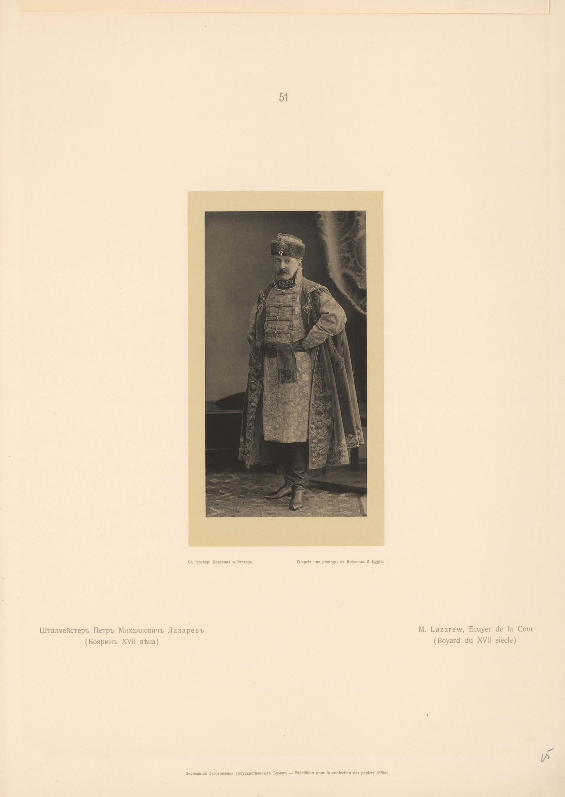Шталмейстер Пётр Михайлович Лазарев