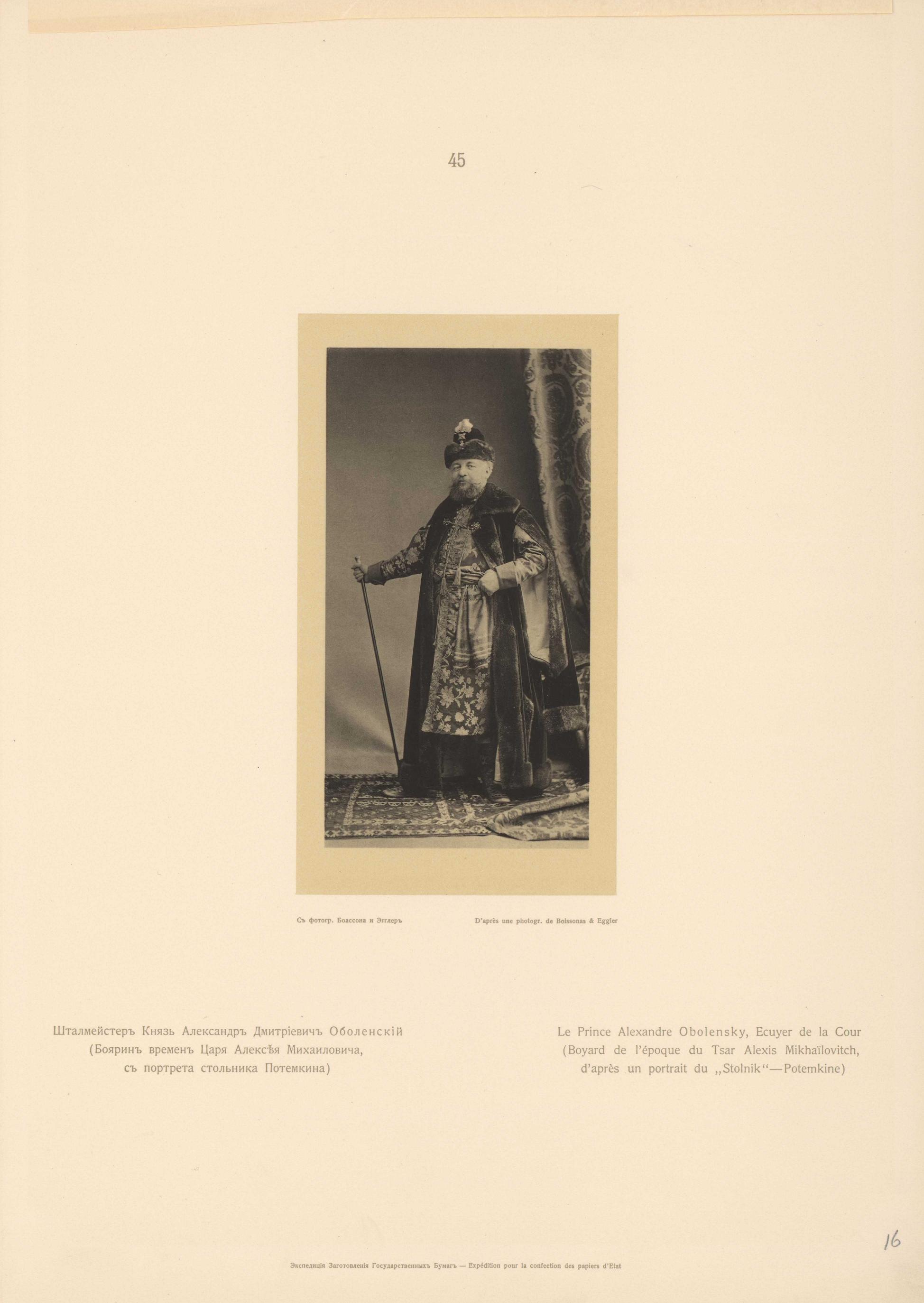 Шталмейстер Князь Александр Дмитриевич Оболенский