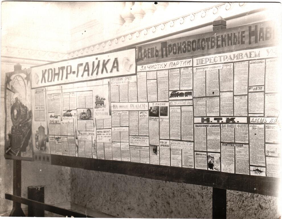 ЛПИ. Стенгазета Контр-Гайка