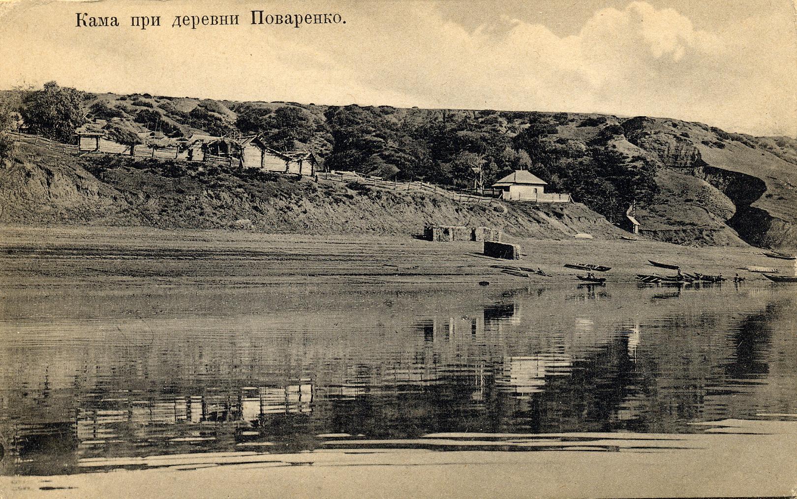 Окрестности Воткинского завода. Кама при деревне Поваренко